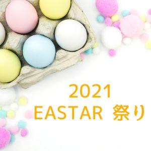 2021イースター祭り